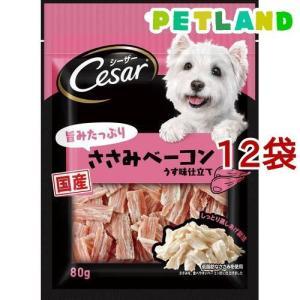 シーザースナック 旨みたっぷりささみベーコン ( 80g*12コセット )/ シーザー(ドッグフード)(Cesar) petland