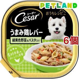 シーザー おうちレシピ うまみ鶏レバー 緑黄色野菜&パスタ入り ( 100g*6コセット )/ シーザー(ドッグフード)(Cesar) petland