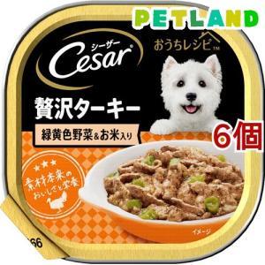 シーザー おうちレシピ 贅沢ターキー 緑黄色野菜&お米入り ( 100g*6コセット )/ シーザー(ドッグフード)(Cesar) petland