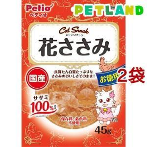 ペティオ キャットスナック 花ささみ ( 45g*2コセット )/ ペティオ(Petio) petland