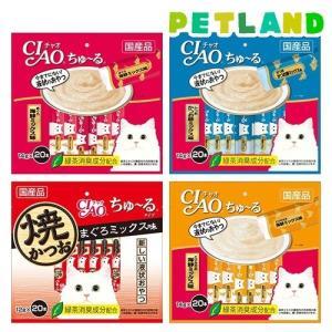 【アソート】チャオ ちゅ〜る 20本入り 4種バラエティセット ( 1セット )/ チャオシリーズ(CIAO)