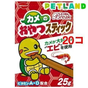 エンゼルBreak カメのおやつスティック ( 25g*20コセット ) petland