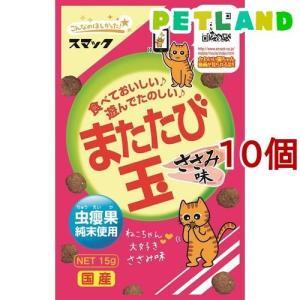 スマック またたび玉 ささみ味 ( 15g*10コセット )/ またたび玉