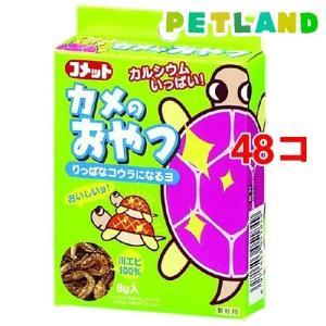 コメット カメのおやつ(カワエビ) ( 8g*48コセット )/ コメット(ペット用品) petland