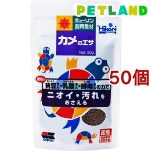 ひかり カメのエサ ( 50g*50コセット )/ ひかり petland