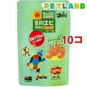 ひかり 乾燥 川エビ カメのごほうび ( 12g*10コセット )/ ひかり|petland