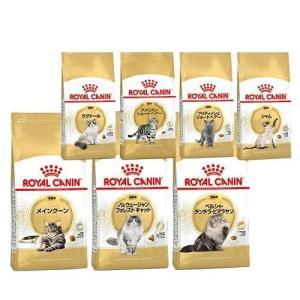 ロイヤルカナン FBN 猫用 2kg 7種類から選べる