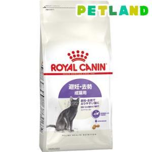 ロイヤルカナン FHN ステアライズド 避妊・去勢で太りやすい成猫用 生後12カ月齢以上 ( 2kg )/ ロイヤルカナン(ROYAL CANIN)|petland
