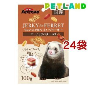 ミニアニマン フェレットのおいしいジャーキー...の関連商品10