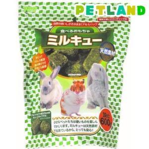 食べるおもちゃ ミルキュー ( 600g )|petland