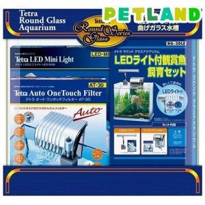 テトラ ラウンド グラスアクアリウム LEDライト付観賞魚飼育セット RG-30LE ( 1セット )/ Tetra(テトラ) ( 水槽セット )