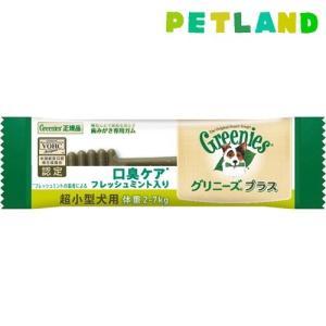 グリニーズ 口臭ケア 超小型犬用 2-7kg ( 1P )
