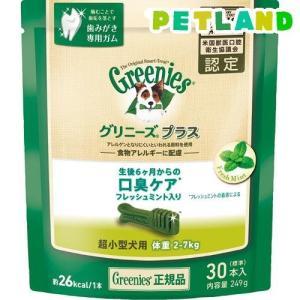 グリニーズ 口臭ケア 超小型犬用 2-7kg ( 30P )