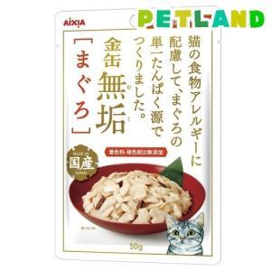 金缶 無垢 まぐろ ( 50g )/ 金缶シリーズ|petland