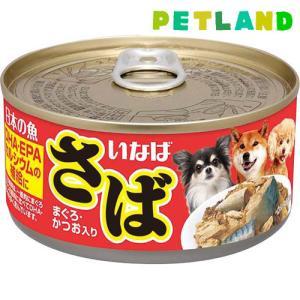 日本の魚 さば・まぐろ・かつお入り ( 170g )