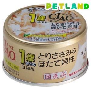 チャオ 子猫用 1歳までの子猫用 とりささみ&ほたて貝柱 ( 75g )/ チャオシリーズ(CIAO)