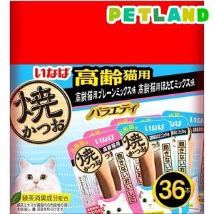 焼かつお 高齢猫用 バラエティパック 2種類の味 ( 15g*36本入 )