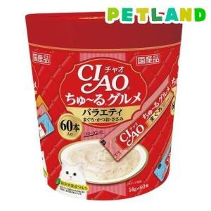 いなば チャオ ちゅ〜るグルメ バラエティ ( 14g*60本入 )/ チャオシリーズ(CIAO)|petland