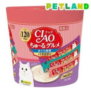 チャオ ちゅーるグルメ まぐろ 海鮮バラエティ 3種類の味入り ( 14g*120本入 )/ チャオシリーズ(CIAO)