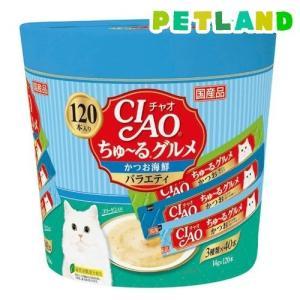 チャオ ちゅーるグルメ かつお 海鮮バラエティ 3種類の味入り ( 14g*120本入 )/ チャオシリーズ(CIAO)