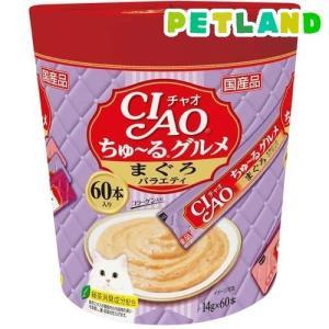 ちゅーるグルメ まぐろバラエティ(14g^60本入) ( 14g*60本入 )/ チャオシリーズ(CIAO)|petland