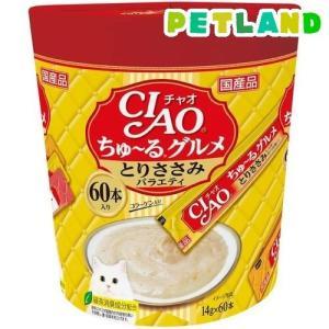ちゅーるグルメ とりささみバラエティ(14g^60本入) ( 14g*60本入 )/ チャオシリーズ(CIAO)|petland