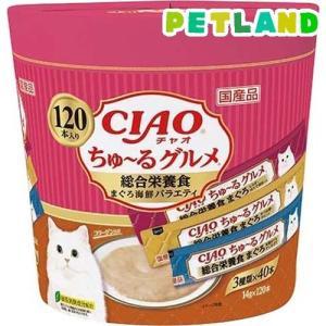 チャオ ちゅーるグルメ 総合栄養食 まぐろ海鮮バラエティ ( 14g*120本入 )/ ちゅ〜る|petland