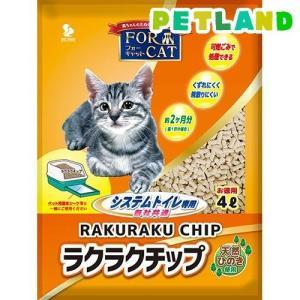猫砂 ラクラクチップ ( 4L )|petland