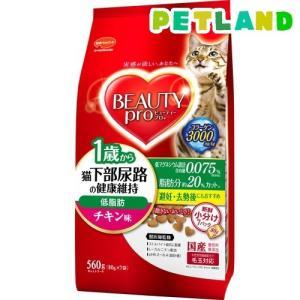 ビューティープロ キャット 猫下部尿路の健康維持 低脂肪 1歳から チキン味 ( 80g*7袋入 )...