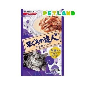 キャラット・まぐろの達人レトルト 牛肉入りうまみスープ ( 50g )/ キャラット(Carat)|petland