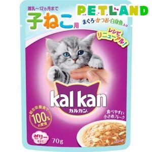 カルカン パウチ 12ヵ月までの子ねこ用 お魚ミックス まぐろかつお白身魚入り ( 70g )/ カルカン(kal kan)|petland