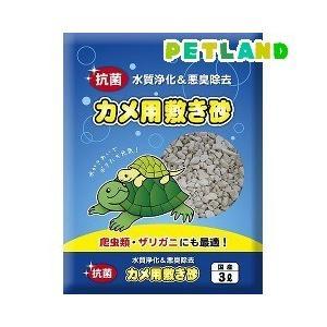 カメ用敷き砂 ( 3L )|petland