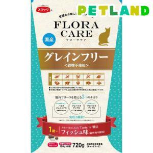 スマック フローラケア 猫用 グレインフリー 1歳以上 フィッシュ味 ( 120g*6袋入 )/ フローラケア ( キャットフード )|petland