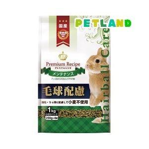 プレミアムレシピ ヘアボールケア メンテナンス 7ヶ月から大人のウサギ用 ( 250g*4袋入 )/ プレミアムレシピ(Premium Recipe)|petland
