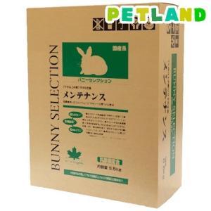 バニーセレクション メンテナンス ( 6.5kg )/ セレクション(SELECTION)|petland
