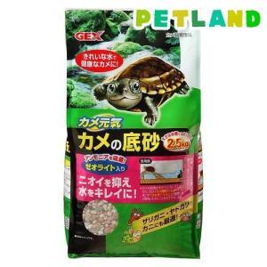 ジェックス カメ元気 カメの底砂 ( 2.5kg )/ GEX(ジェックス)|petland