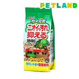 カメ元気 ニオイ・汚れを抑える砂利 ( 0.6L )/ GEX(ジェックス)|petland