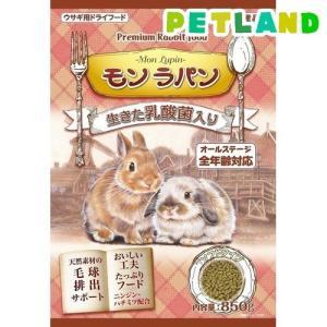 モンラパン ウサギ用ドライフード ( 850g )|petland