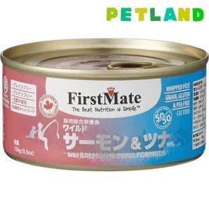 ファーストメイト 猫用缶詰 ワイルド サーモン&ツナ ( 156g )/ ファーストメイト(Firs...