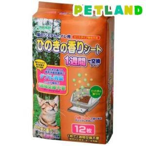 クリーンミュウ 猫のシステムトイレ用 ひのきの香りシート 1週間で交換タイプ ( 12枚入 )/ クリーンミュウ|petland