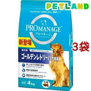プロマネージ 成犬用 ゴールデンレトリーバー専用 ( 4kg*3袋セット )/ プロマネージ