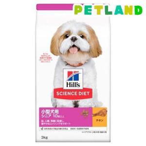 サイエンスダイエット 小型犬用 10歳以上 シニアプラス 高齢犬用 チキン ( 3kg )/ サイエンスダイエット