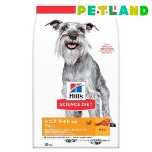 サイエンスダイエット シニアライト 小粒 肥満傾向の高齢犬用 ( 12kg )/ サイエンスダイエット|petland