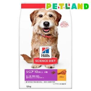 サイエンスダイエット シニアプラス 小粒 高齢犬用 ( 12kg )/ サイエンスダイエット|petland