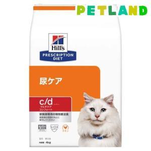 ヒルズ プリスクリプション・ダイエット 猫用 c/d マルチケア コンフォート ドライ ( 4kg ...