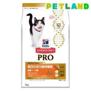 サイエンスダイエット プロ 猫用 健康ガード 活力 1〜6歳 ( 3kg )/ サイエンスダイエット ( キャットフード )|petland