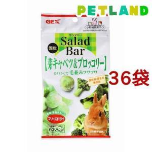 サラダバー 芽キャベツ&ブロッコリー ( 8...の関連商品10