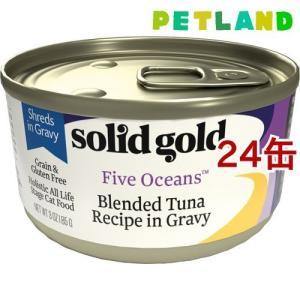 ソリッドゴールド ブレンドツナ缶 ( 85g*24コセット )/ ソリッドゴールド ( キャットフー...