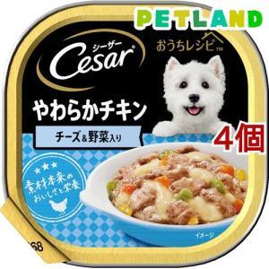 シーザー おうちレシピ やわらかチキン チーズ&野菜入り ( 100g*4コセット )/ シーザー(ドッグフード)(Cesar) petland