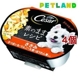 シーザー 素のままレシピ ささみ さつまいも・りんご・大麦・ほうれん草入り ( 37g*4コセット )/ シーザー(ドッグフード)(Cesar) petland